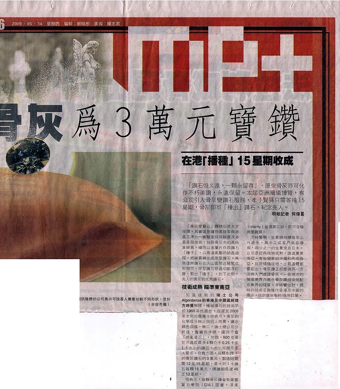 明报 2009年5月14