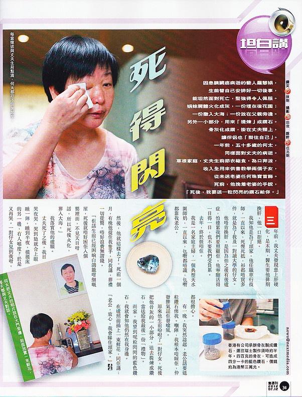 NEXT Magazine Article
